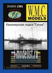 WMC-38 W. M. C. Models 1/100 GROZA