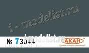 73044 Акан Ссср/россия Амт - 11: Серо-голубой Назначение: авиация Ссср - Ii Ww. Применение: с июля 1943г. по 1945г. - камуфляжные пятна верхних и боковых поверхностях на всех типах самолётов деревянной или смешанной конструкции (кроме истребителей)