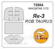 72664 KV Models 1/72 Маска на Як-3 (ROB TAURUS 72074)