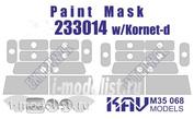 M35 068 KAV models 1/35 Окрасочная маска на остекление ГАC-233014 Тигр с ПТРК Корнет-Д (Звезда) внешняя + внутренняя