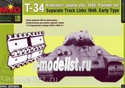 35025 Layout Kit 1/35 tracks for T-34 model 1940. Early type.