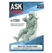 ASK72005 All Scale Kits (ASK) 1/72 Пилот ВКС России в ВМСК (система ИПС-72, для самолетов семейства Суххой-24, Суххой-25, MiGG-31)