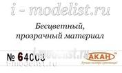 64003 Акан Лак полуглянцевый, акриловый (при необходимости разбавлять 64001 и отверждать 64012)