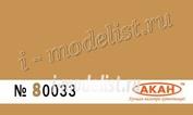 80033 Акан Bs: 359 Средняя кожа буйвола (Middle buff)