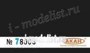 78003 Акан Чёрная стандартная матовая Объём: 10 мл.