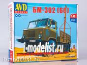 1379AVD AVD Models 1/43 Crane drilling machine BM-302 (66)