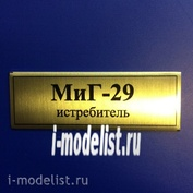 T66 Plate Plate plate for MiG-29 60x20 mm, color gold
