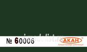 60006 Акан BS: 227 Тёмный брансуик зелёный (Deep Brunswick green) мундиры королевской гвардии