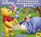 8676 Звезда Экспедиция медвежонка Винни