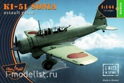 CP144001 ClearProp! 1/144 Ki-51 Mitsubishi