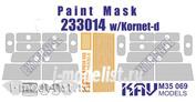 M35 069 KAV models 1/35 Окрасочная маска на остекление ГАC-233014 Тигр с ПТРК Корнет-Д (Звезда) внешняя + внутренняя + фототравление