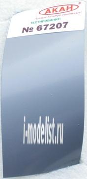 67207 АКАН Серый (фон - верх) (заводской образец цвета) : Суххой - 25 ВВС Украины (