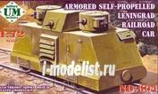 Um 604 1/72 Armored car of Leningrad