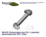 kv001 Format72 1/72 Балансиры для КВ-1 ранний, производства ЧТЗ. 12шт