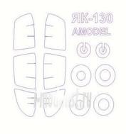72044 KV Models 1/72 Набор окрасочных масок для Яквлев-130 (плюс маски на диски и колеса)