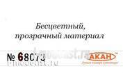 68073(75) Акан Разбавитель для акриловых эмалей, лаков и металликов 6 серии (=84001=64001)