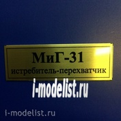 Kzt65 Plate sticker for the MiG-31 60h20 mm, color gold