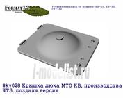 kv028 Format72 1/72 Крышка люка МТО КВ, производства ЧТЗ, поздняя версия