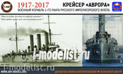 40014 ARK-models 1/400 Крейсер