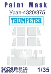 M35 022 KAV models 1/35 Окрасочная маска на остекление Урал-4320/375 (Trumpeter)