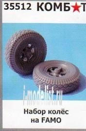 35512 battalion 1/35 Set of wheels on the FAMO