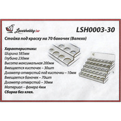 LSH0003-30 Laser Hobby Paint rack for 70 cans (585 mm) Vallejo (30 mm)