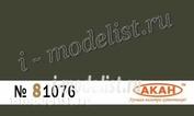 81076 Акан Германия Rаl: 6031 (выцветший вариант) Bronzegrun окраска оборудования, инвентаря и инструментов каски, фляжки, канистры, противогазные коробки, бочки, гранатные ящики, различные футляры...