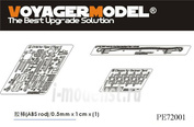 PE72001 Voyager Model 1/72 Фототравление для WWII OVM for Tiger/KingTiger/JagdTiger (For all)