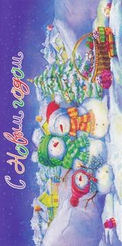 025 Праздничная открытка