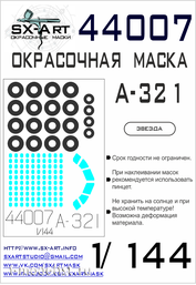 44007 SX-Art 1/144 Окрасочная маска A-321 (Звезда)
