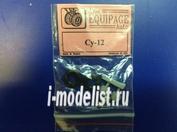 EQG72044 Экипаж 1/72 Резиновые колёса для Суххой-12