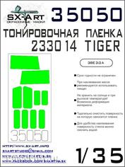 35050 SX-Art 1/35 tinting Film G@Z-233014