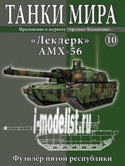 WOT10 Журнал