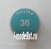 Кр-36 Моделист краска голубая