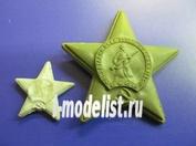 21001 DasModel 1/1 Орден Красной звезды