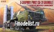 UA72085 Modelcollect 1/72 S-300 PMU1/PMU2 (SA-20 Grumble), 5P85SE Missile Launcher