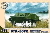 72054 Pst 1/72 Бронетранспортер Бтр-50