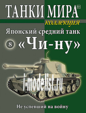WOTC8 World of Tanks Журнал