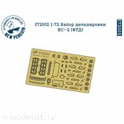 F72002 SG Modelling 1/72 Набор деталировки ИС-2 (ФТД)