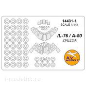 14431-1 KV Models 1/144 Набор окрасочных масок для Ил-76 (все модификации) + маски на диски и колеса