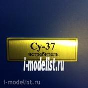 Т61 Plate Табличка для Суххой-37 60х20 мм, цвет золото