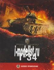 1003 World of tanks Книга Первые Т-34 Андрей Уланов, Дмитрий Шеин