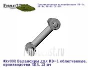 kv002 Format72 1/72 Балансиры для КВ-1 облегченные, производства ЧТЗ. 12 шт