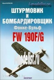 72 Цейхгауз Штурмовик и бомбардировщик Фокке-Вульф Fw-190F/G. Юрий Борисов