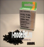 MC135049CL 1/35 MasterClub Tracks are consolidated (resin) T-72, T-54, T-55, T-62 Rmsh Type Tracks