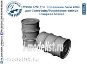 f72066 SG Modelling 1/72 Доп. топливные баки 200л. для Сов/Российских танков (сварная бочка)