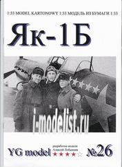 YG26 YG Model 1/33 Як-1Б