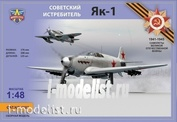 4802 model Vit 1/48 Yakovlev Yak-1 early skiing Aircraft