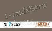 73153 Акан Коричневый (выцветший). Современная авиация России: Суххой-37; борт № 711 камуфляжные пятна на верхних и боковых поверхностях самолёта.