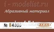 84080 akan Waterproof abrasive paper R: 320 (coarse grit - Stripping) 230 х140мм
